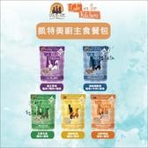 Cats in the Kitchen凱特美廚〔主食餐包,5種口味,85g〕(單包)效期至2020/10