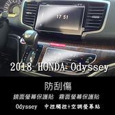 【Ezstick】HONDA Odyssey 2018年式 中控面板+空調面板 專用組合 靜電式車用LCD螢幕貼