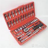 五金工具46件套筒扳手組套組合工具套裝五金工具箱棘輪扳手快汽車維修工具igo 雲雨尚品