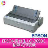 EPSON愛普生 LQ-2090C 點陣式印表機