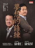 (二手書)夢想的修練:徐重仁、徐安昇父子的創業筆記