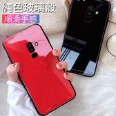 素面鋼化玻璃殼 三星 Galaxy A8 Plus 2018 手機殼 純色 玻璃背板 矽膠軟邊 全包邊 防摔 保護殼