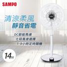 SAMPO 聲寶14吋微電腦遙控DC節能風扇 SK-FP14DR- **免運費**
