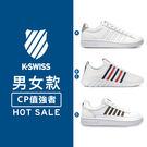 K-SWISS 精選熱銷休閒運動鞋-男女任選-共四款