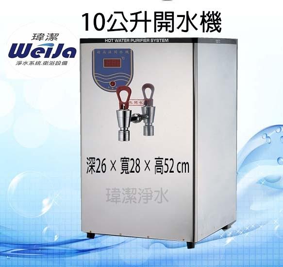 10公升 開水機  /飲水機/營業用~免運費52-10L