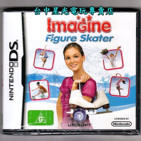 【NDS原版片 可刷卡】☆ Imagine Figure Skater 動人花式溜冰 ☆英文美版全新品