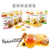 [寵樂子]《韓國Cookie&Man》蜂蜜奶油寵物餅乾120g天然營養補充【犬貓適用】/ 寵物零食