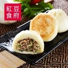 紅豆食府SH.生煎包-75g/顆,4入/盒(共兩盒)﹍愛食網