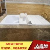浴缸蓋摺疊式保溫蓋防塵支架泡浴洗澡盆浴缸蓋板洗澡架浴缸置物架 露露日記