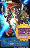 8月預收玩具e哥MH限定ART WORKS MONSTERS 遊戲王怪獸之決鬥 渾沌戰士 超戰士降臨代理83149