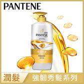 潘婷 Pantene 乳液修護潤髮精華素 700ml