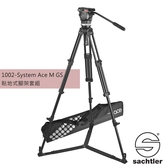 沙雀 Sachtler 1002 Ace M GS 錄影油壓 三腳架套組 [公司貨]-載重4kg