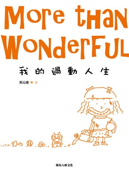 (二手書)More than Wonderful 我的過動人生