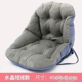 坐墊冬季毛絨椅子靠背墊辦公室久坐椅墊可坐地墊靠墊一體墊子地上-享家