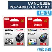 原廠墨水匣 CANON 1黑1彩 高容量 PG-740XL + CL-741XL /適用 CANON MG2170/MG3170/MG4170/MG3570/MX477
