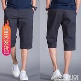 夏季薄款休閒褲男士短褲寬鬆直筒褲大碼褲子男七分褲純棉彈力男褲 遇见生活