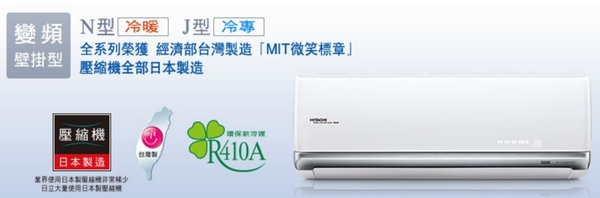 《日立 HITACHI》壁掛式冷暖 頂級(N) 系列 R410A變頻1對1 RAS-50NK/RAC50NK (含基本安裝)