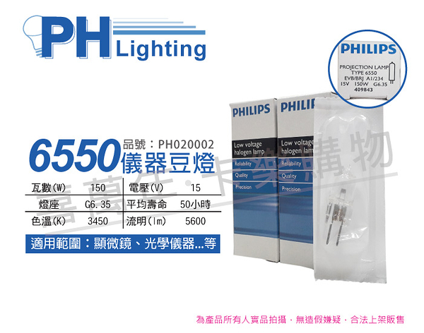 PHILIPS飛利浦 6550 15V 150W G6.35 EVB/BRJ 特殊儀器豆燈_PH020002