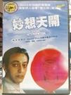 挖寶二手片-H09-074-正版DVD-電影【妙想天開】-伊利亞蘇萊曼(直購價)