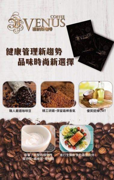 山本富也維納斯咖啡5盒入/防彈咖啡/5盒VIP/高宇蓁代言女神咖啡