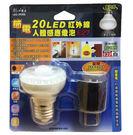 節電20LED紅外線人體感應燈泡(E27...