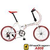 (送九大好禮)【StepDragon】 A808 20吋451 日本 Shimano24速指撥式定位變速 鋁合金折疊車