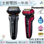 【一期一會】【日本代購】日本 Panasonic國際牌 ES-LV5C 頂級電動刮鬍刀 五刀頭IPX7防水「日本直送」