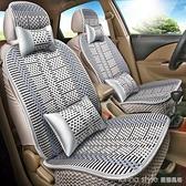 汽車坐墊夏季編織冰絲涼墊全包圍夏天專用座套小車座椅套四季通用 全館新品85折