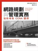 (二手書)網路規劃與管理實務:協助考取 CCNA 證照