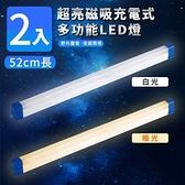 【家適帝】超亮磁吸多功能充電式LED燈-52cm款  2入52CM 白光*2