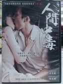 挖寶二手片-J05-075-正版DVD*韓片【人間中毒】-宋承憲*林智妍