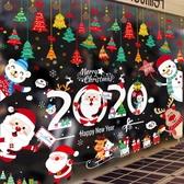 圣誕節裝飾品花環玻璃貼紙店鋪櫥窗布置場景老人樹店面窗貼門掛飾【免運】