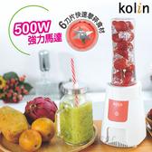 Kolin歌林大馬力隨鮮杯果汁機(雙杯組) JE-LNP14(可打冰砂)