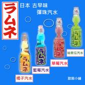 日本 Hata 哈達 彈珠汽水 (哈密瓜/橘子/藍莓/草莓) 200ml 甜園小舖