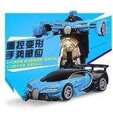 兒童遙控玩具超大變形遙控汽車兒童金剛機器人充電蘭博基尼賽車電動玩具車男孩igo 貝兒鞋櫃