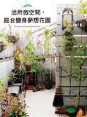 (二手書)活用微空間,庭台變身夢想花園
