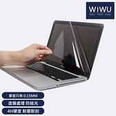 筆電 螢幕貼 MacBook易貼高清螢幕保護膜 15时Touchbar WiWU【R02018-02】