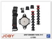 【免運費】JOBY 金剛爪直播攝影升級組 JB40 (公司貨)