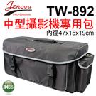 Jenova 吉尼佛 相機包 TW-892L 大型攝影機+其他配件 防水耐磨