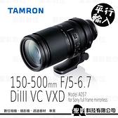 TAMRON 150-500mm F5-6.7 DiIII VC VXD ( A057) for SONY FE 超望遠變焦鏡 (3期0利率)【平行輸入】WW