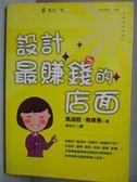 【書寶二手書T8/兒童文學_NJH】設計最賺錢的店面_馬淵哲