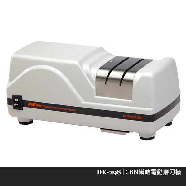 《Nirey耐銳》CBN鑽石輪電動磨刀機/磨刀器(一次磨兩邊) DK-298 (1台) 可磨陶瓷刀 台灣製造