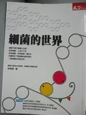 【書寶二手書T6/科學_OGC】細菌的世界_徐明達
