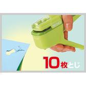 KOKUYO 10枚無針訂書機/釘書機 SLN-MSH110