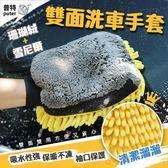 普特車旅精品【CR0221】雙面洗車手套 雙面雪尼爾珊瑚蟲手套 黃灰色擦車手套 冬天洗車 自助洗車
