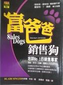 【書寶二手書T6/行銷_NAD】富爸爸銷售狗_布萊爾.辛格