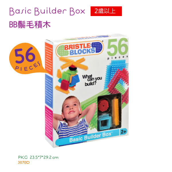 美國 B.Toys BB鬃毛積木 Battat系列(56PCS)←益智遊戲 益智積木 生日禮物 聖誕禮物