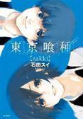 (二手書)東京喰種【zakki】(全)