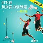 羽毛球訓練器練習器 訓 羽毛球練習一個人玩的彈力器材神器室內【快速出貨】