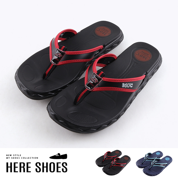 [Here Shoes]涼拖鞋-MIT台灣製 中性配色 防水舒適夏日必備海灘鞋 夾腳拖 人字拖-ANST2841